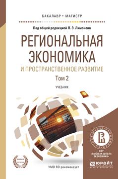Региональная экономика и пространственное развитие. Учебник. В 2 томах. Том 2