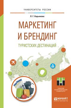 Маркетинг и брендинг туристских дестинаций. Учебное пособие для магистратуры