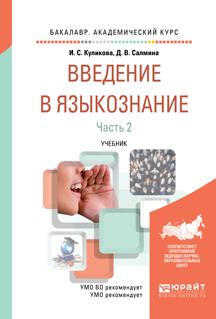 Введение в языкознание. Учебник. В 2 частях. Часть 2