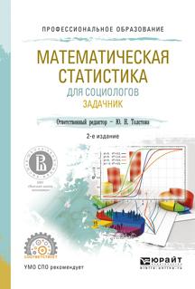 Математическая статистика для социологов. Задачник. Учебное пособие для СПО