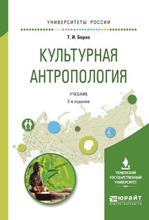 Культурная антропология. Учебник