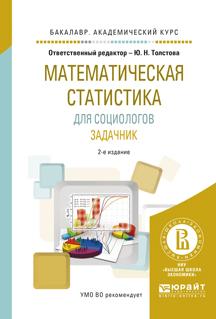 Математическая статистика для социологов. Задачник. Учебное пособие для академического бакалавриата