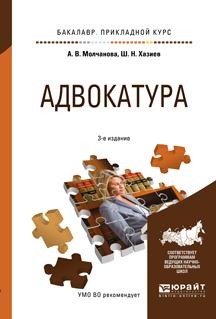 Адвокатура. Учебное пособие для прикладного бакалавриата