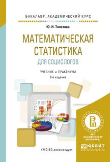 Математическая статистика для социологов. Учебник и практикум для академического бакалавриата