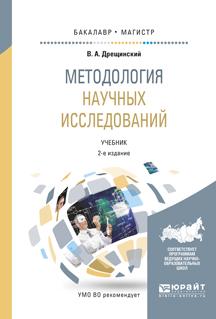 Методология научных исследований. Учебник для бакалавриата и магистратуры