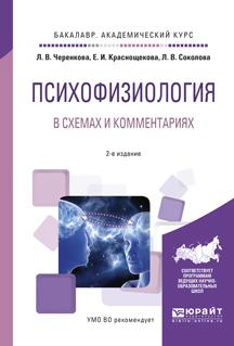 Психофизиология в схемах и комментариях. Учебное пособие для академического бакалавриата