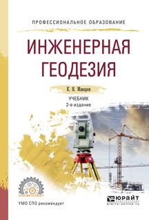 Инженерная геодезия. Учебник для СПО
