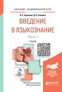 Введение в языкознание. Учебник. В 2 частях. Часть 1