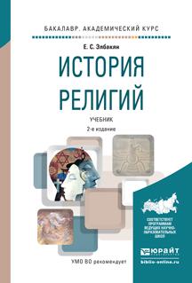 История религий. Учебник
