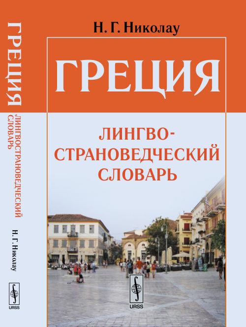 Греция. Лингвострановедческий словарь