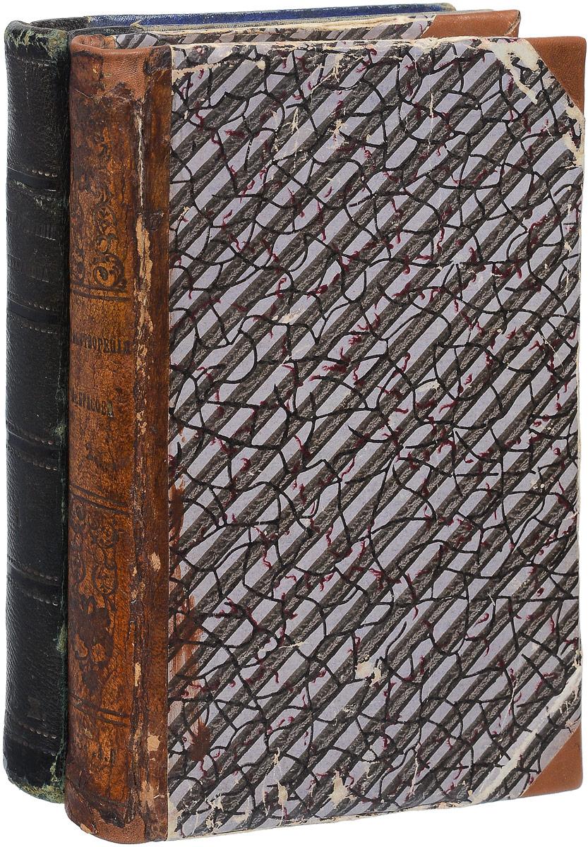 Стихотворения Н. Некрасова (комплект из 2 книг) Типография Эдуарда Праца 1861