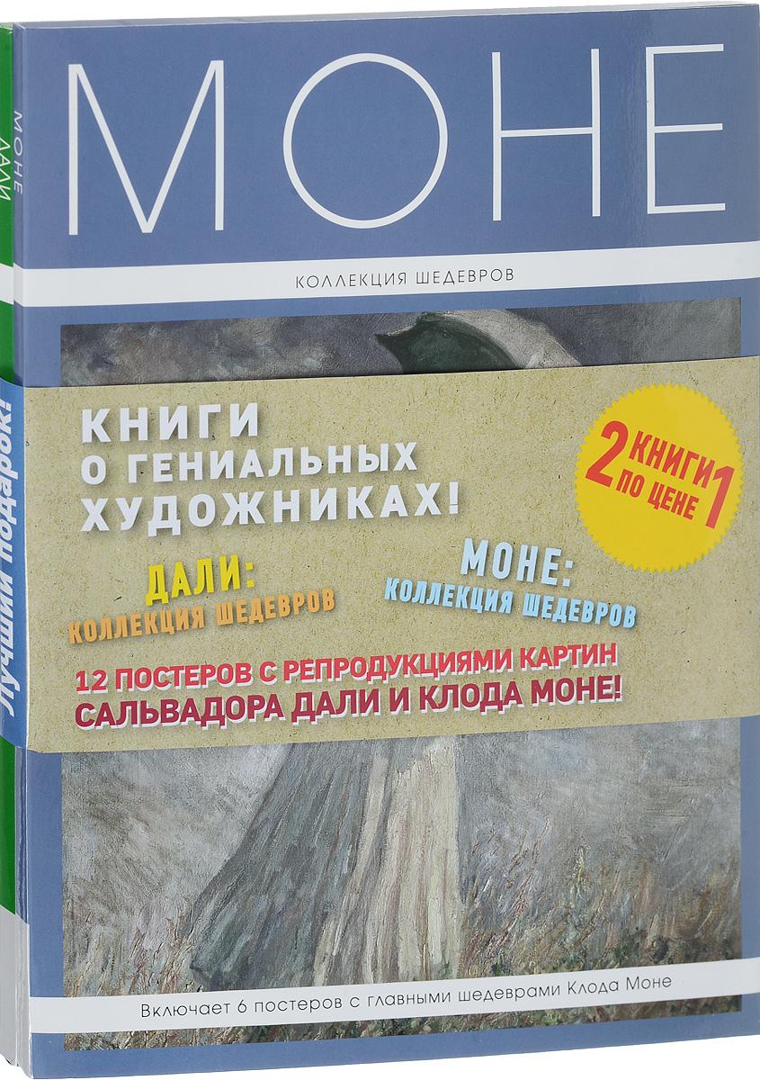 Великие и легендарные Клод Моне и Сальвадор Дали (комплект из 2 книг)