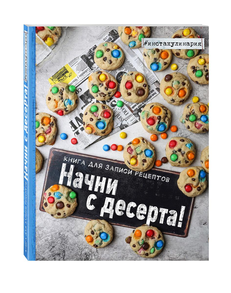 Начни с десерта. Книга для записи рецептов