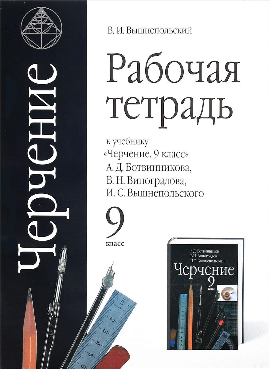 Техническое черчение. учебное пособие