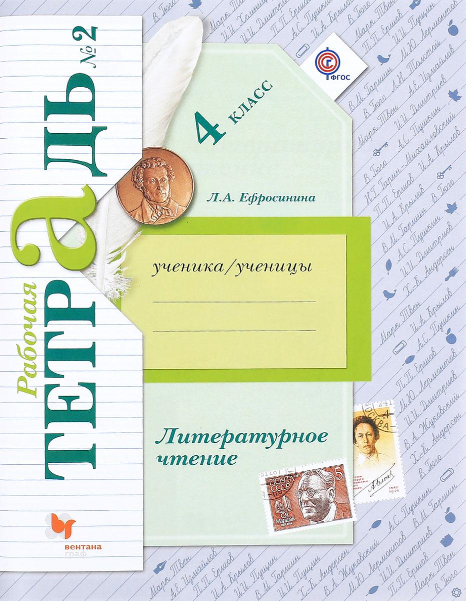 Литературное чтение. 4 класс. Рабочая тетрадь №2