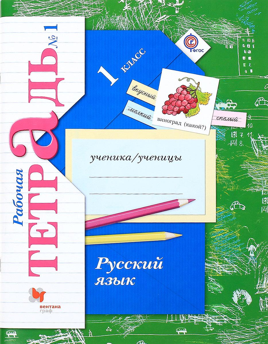 1 граф часть тетрадь русский вентана по 4 гдз класс рабочая
