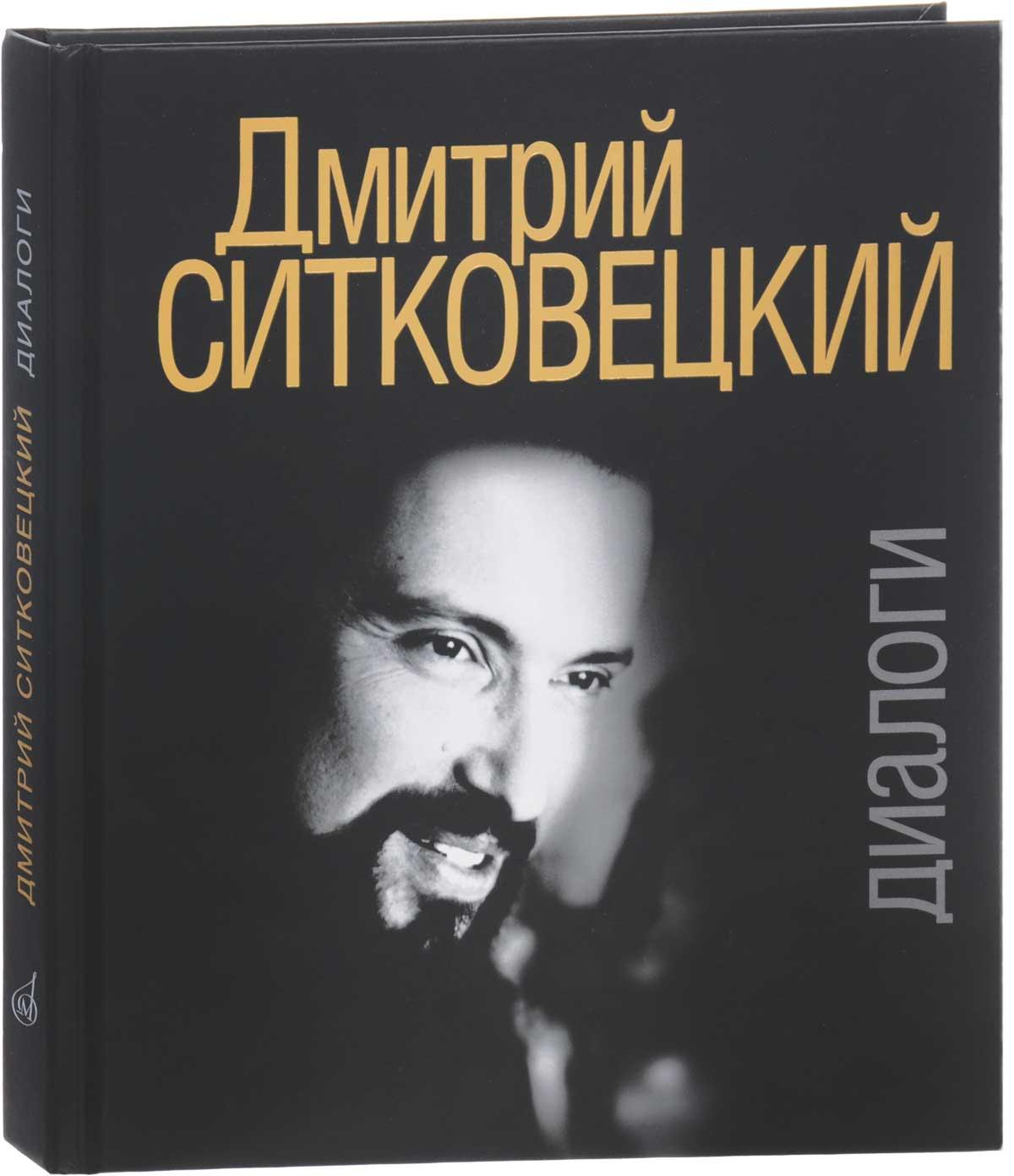 Дмитрий Ситковецкий. Диалоги