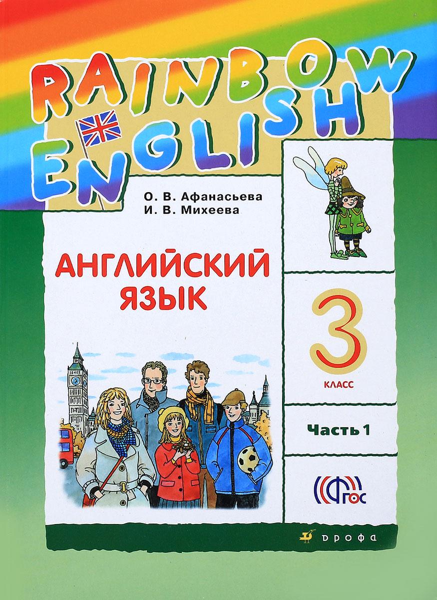 Английский язык. 3 класс. Учебник. Часть 1