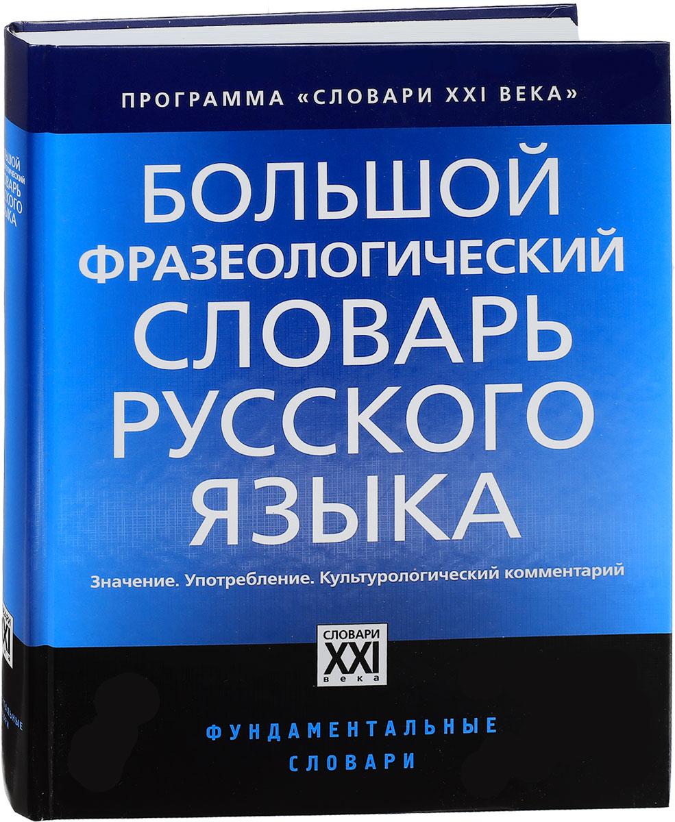 Большой фразеологический словарь русского языка. Значение. Употребление. Культурный комментарий