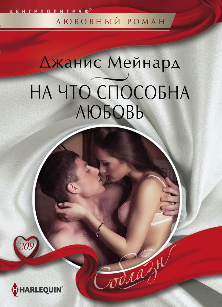 lyubovnie-intimnie-romani