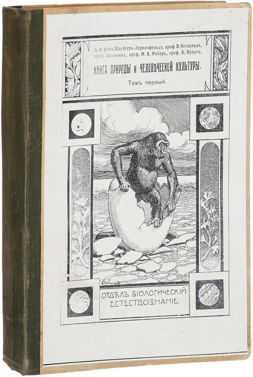 Книга природы и человеческой культуры. Том 1