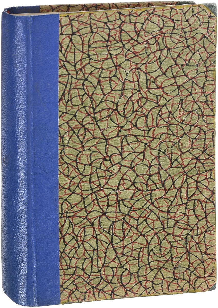 Общая диагностика болезней нервной системы. В 2 частях (в одной книге)135_синий,зеленыйПрижизненное издание. Санкт-Петербург, 1911 год. Издание К. Л. Риккера. Иллюстрированное издание со 150 рисунками в первом томе и с 78 рисунками во втором. Владельческий переплет. Сохранность хорошая. Предлагаемое сочинение имеет целью дать лицам, начинающим знакомиться с нервными болезнями, возможность оценивать изучаемые ими симптомы у кровати больного и пользоваться ими для установления диагностики того или другого поражения нервной системы. В первый его выпуск вошли расстройства общей чувствительности и органов чувств и расстройства движения; во второй выпуск должно войти рассмотрение рефлексов, трофических расстройств и изменение иннервации внутренних органов. Основы качественной диагностики должны следовать затем. Сочинение это представляет собою курс, читанный автором студентам Военно-Медицинской Академии и слушательницам Женского Медицинского Института, как введение в клинику нервных болезней. Появление его в свет обусловливается многократно...
