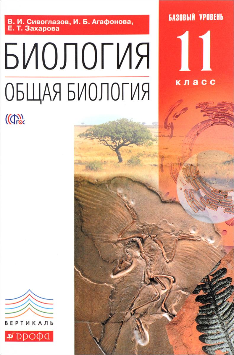 Общая биология. 11 класс. Базовый уровень. Учебник