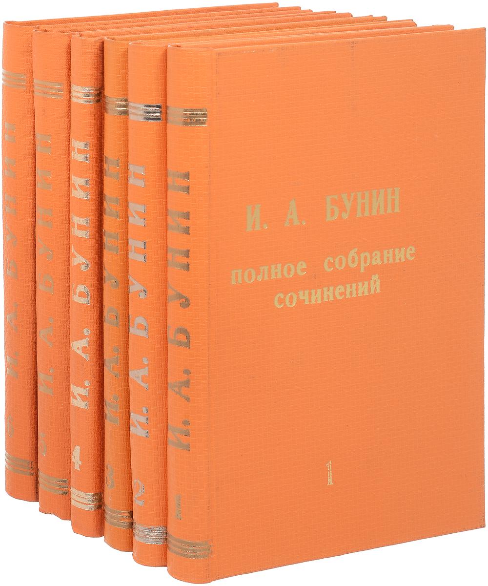 И. А. Бунин. Полное собрание сочинений в 6 томах (комплект из 6 книг)