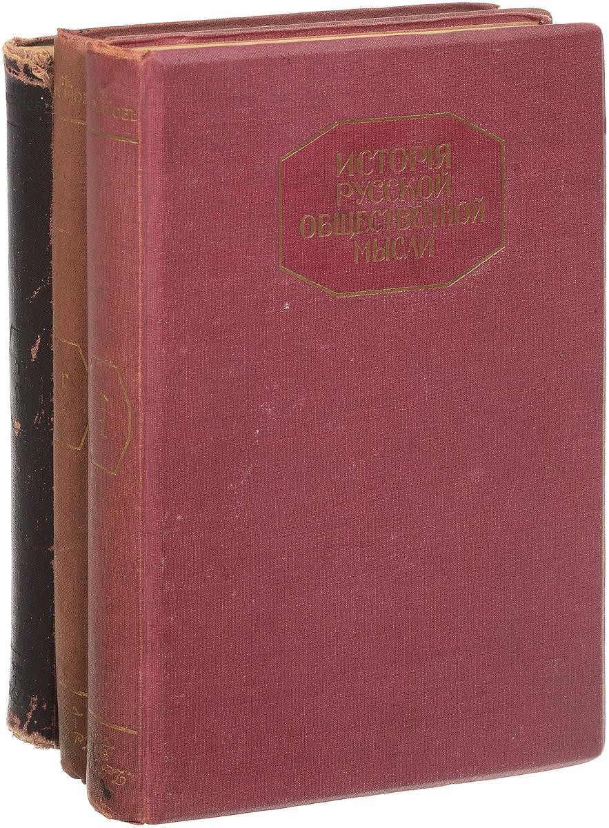 История русской общественной мысли в 3 томах (комплект из 3 книг)