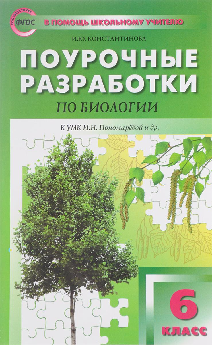 Биология. 6 класс. Поурочные разработки к УМК И. Н. Пономаревой
