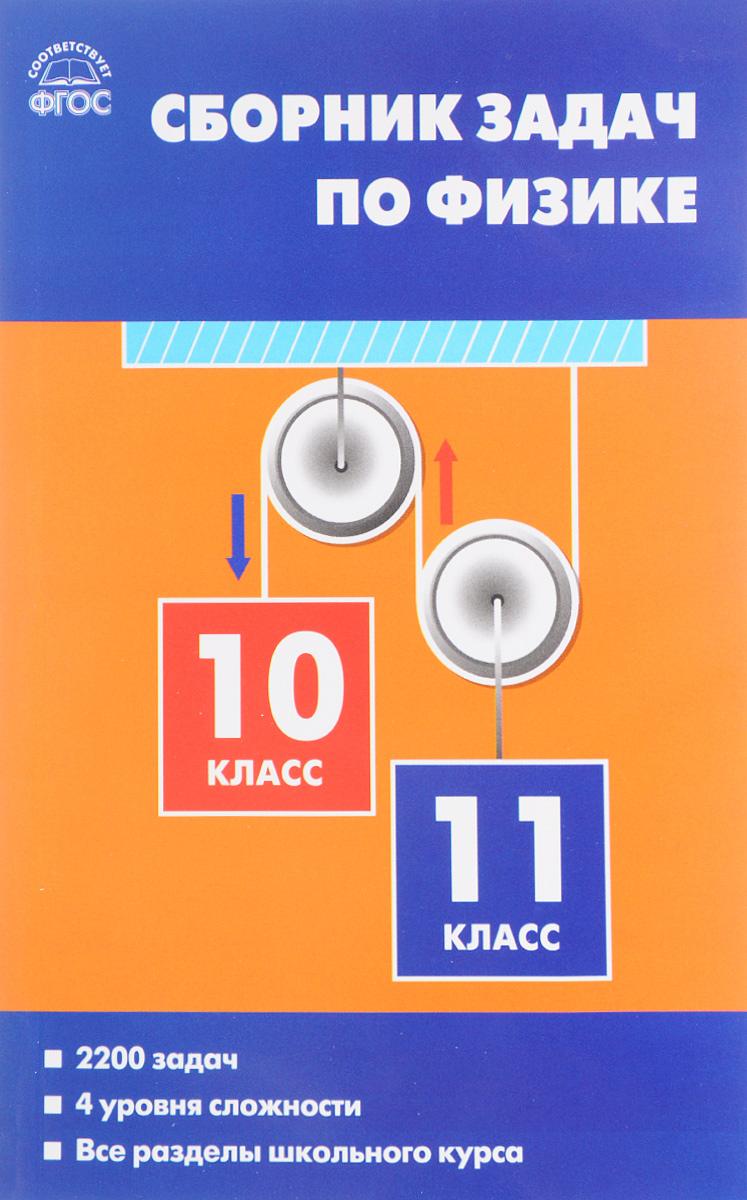 Физика. Сборник задач по физике. 10-11 класс