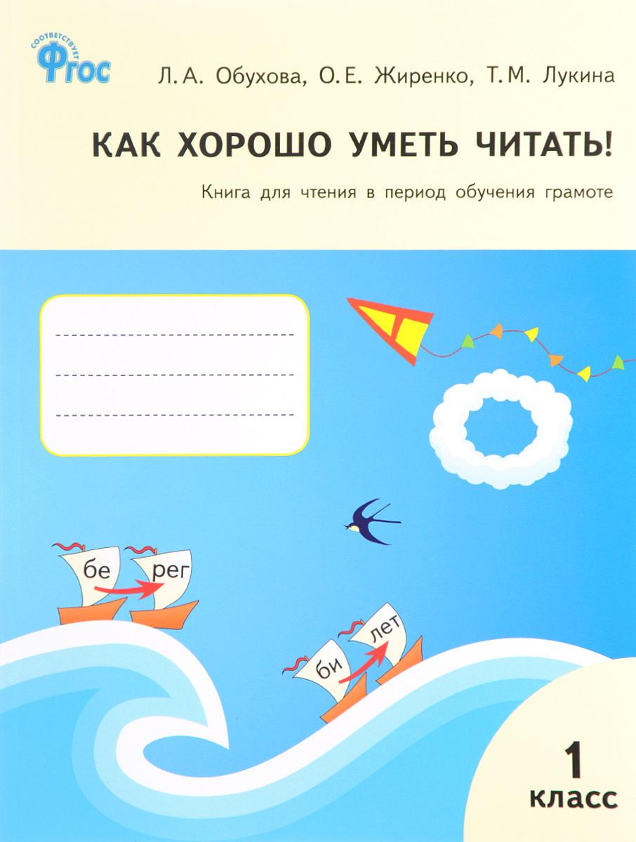 Как хорошо уметь читать! Книга для чтения в период обучения грамоте