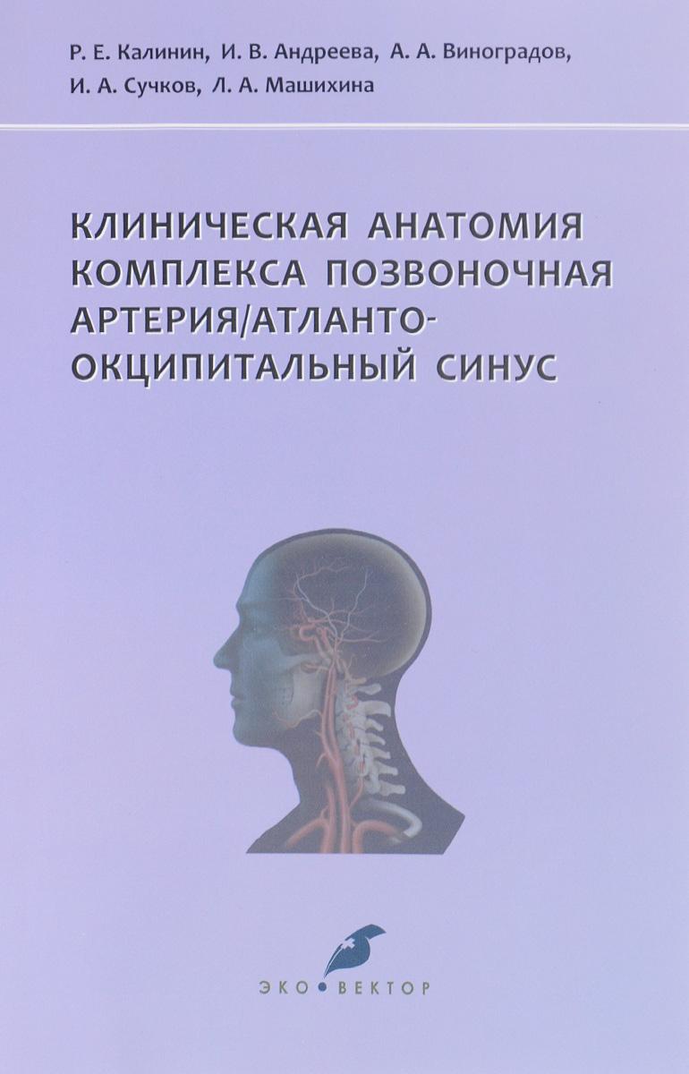 Клиническая анатомия комплекса позвоночная артерия / атланто-окципитальный синус