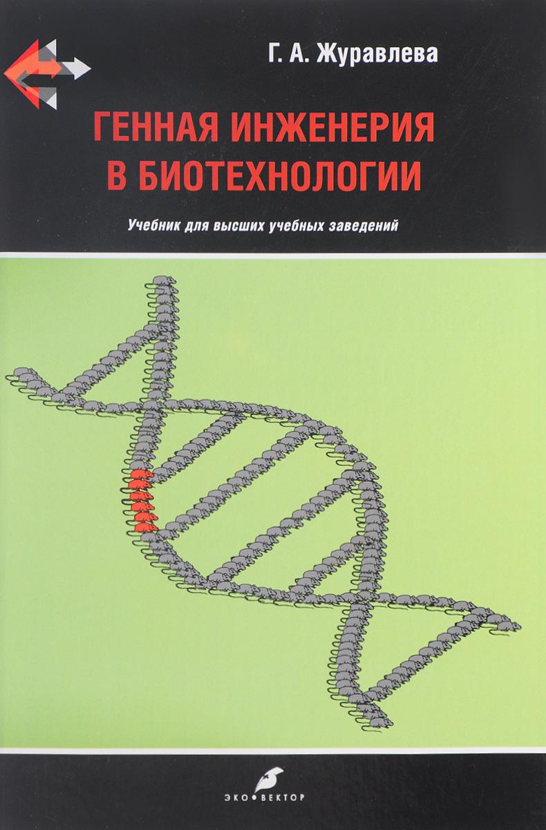 Генная инженерия в биотехнологии. Учебник
