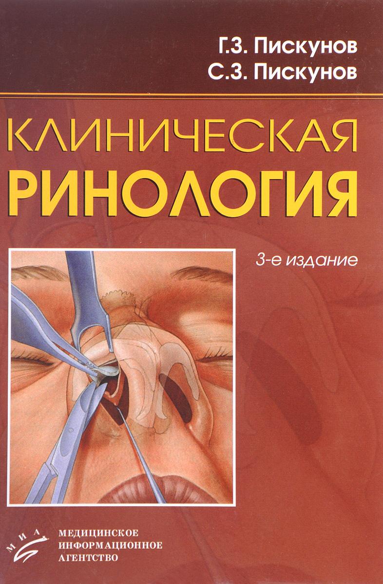 Клиническая ринология