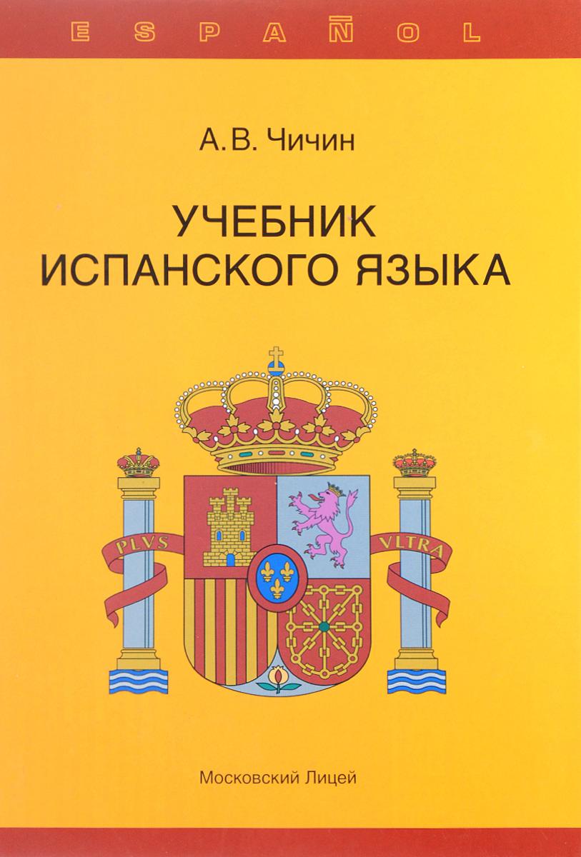 Учебник испанского языка. А. В. Чичин