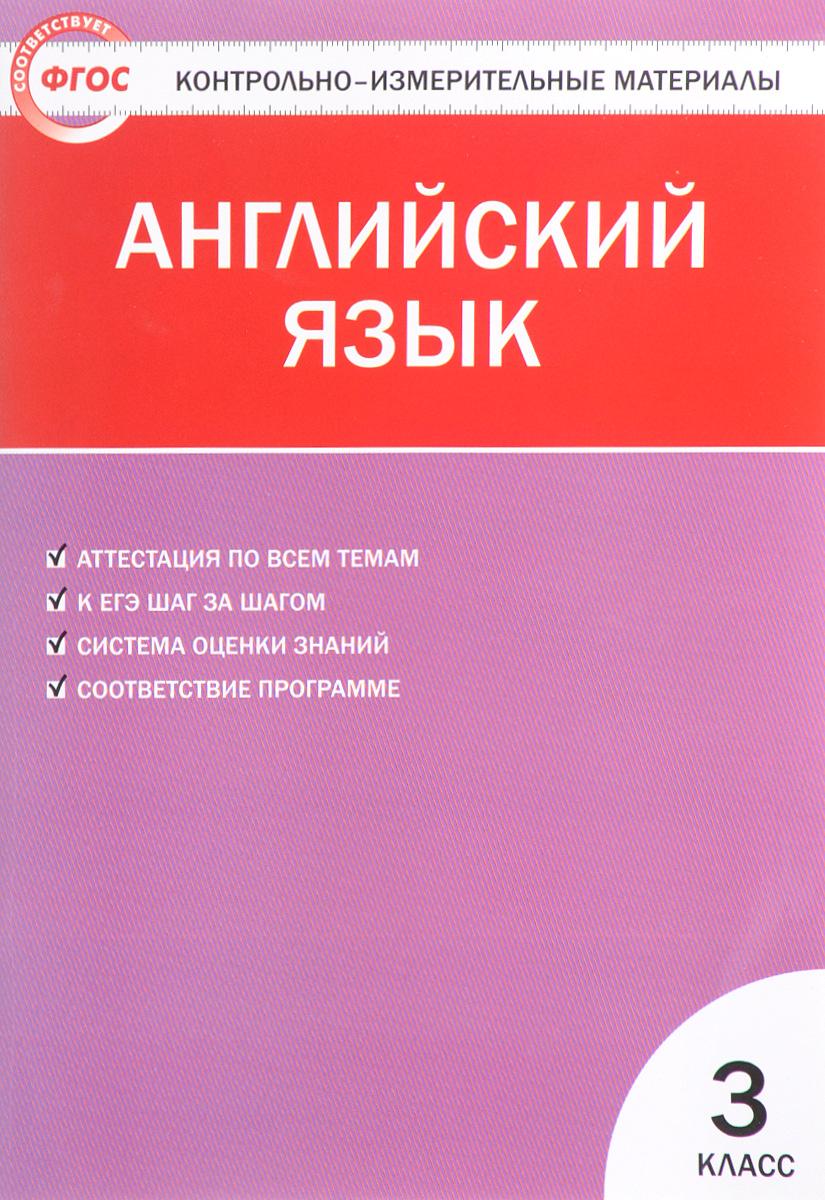 Английский язык. 3 класс
