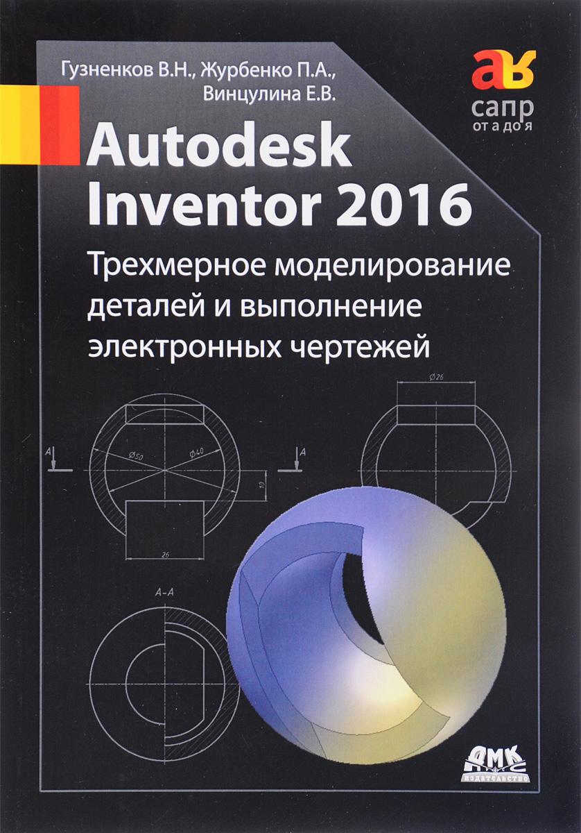 Autodesk Inventor 2016. Трехмерное моделирование деталей и выполнение электронных чертежей. Учебное поособие