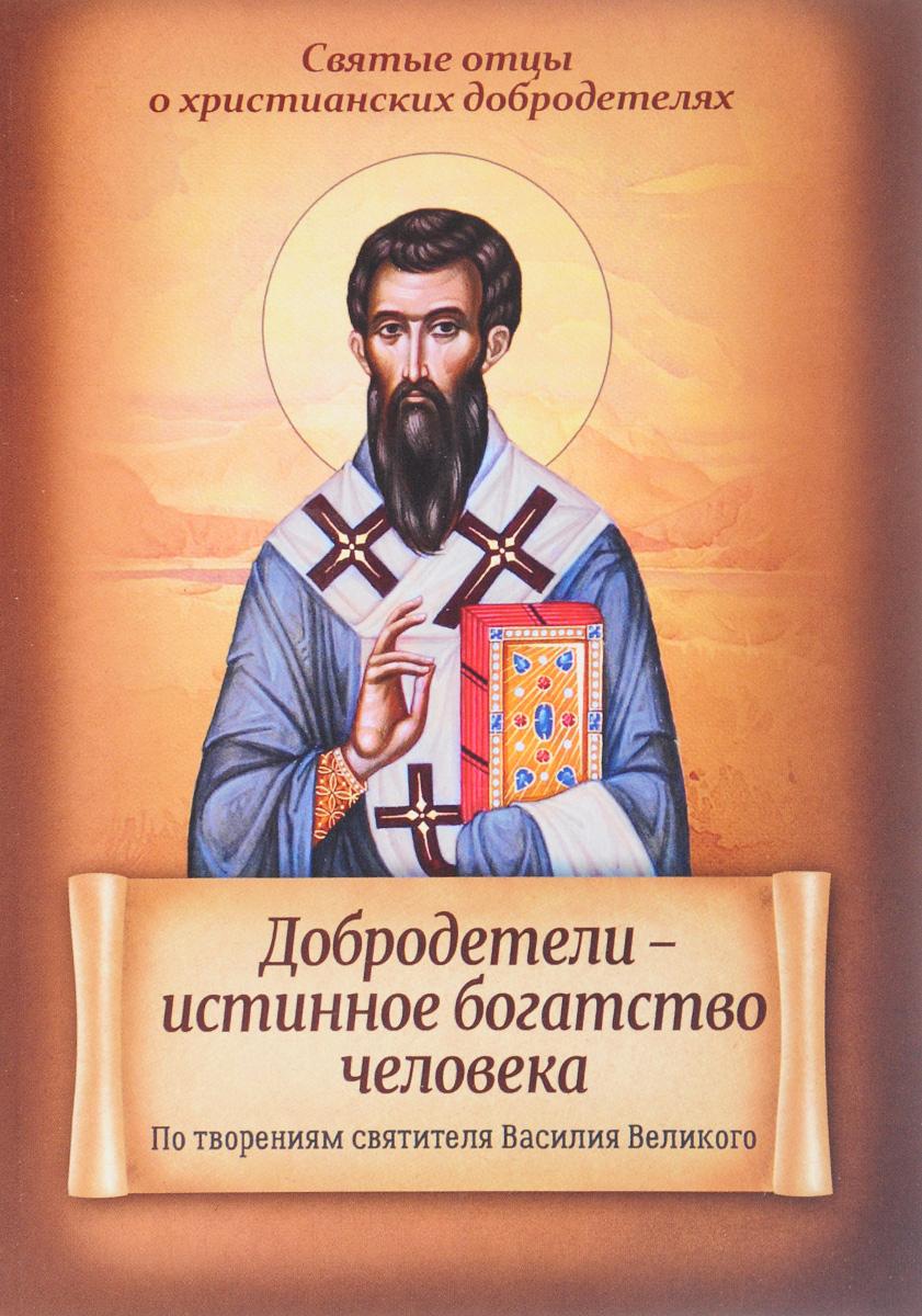 Добродетели-истинное богатство человека. По творениям святителя Василия Великого