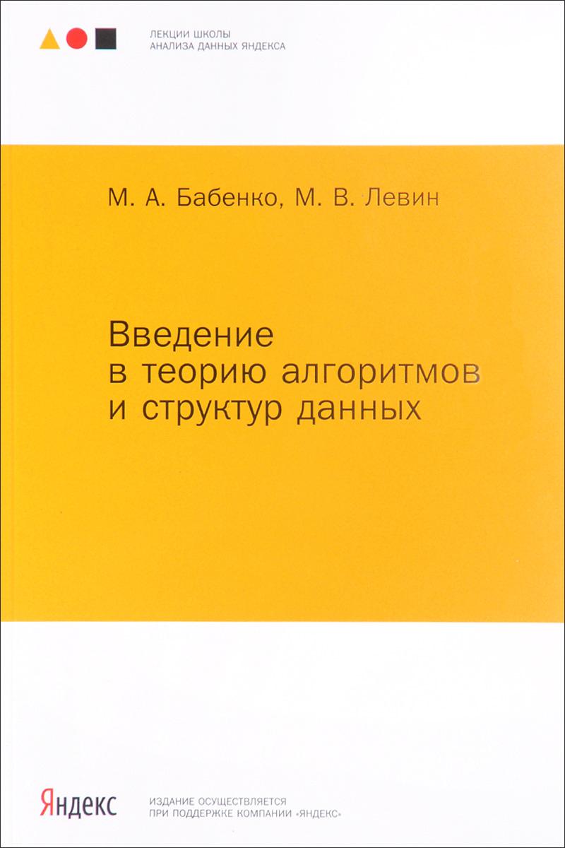 Введение в теорию алгоритмов и структур данных. М. А. Бабенко, М. В. Левин