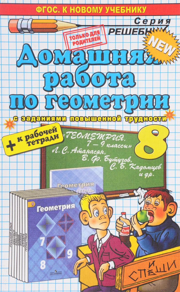 Геометрия. 8 класс. Домашняя работа. К учебнику Л. С. Атанасяна