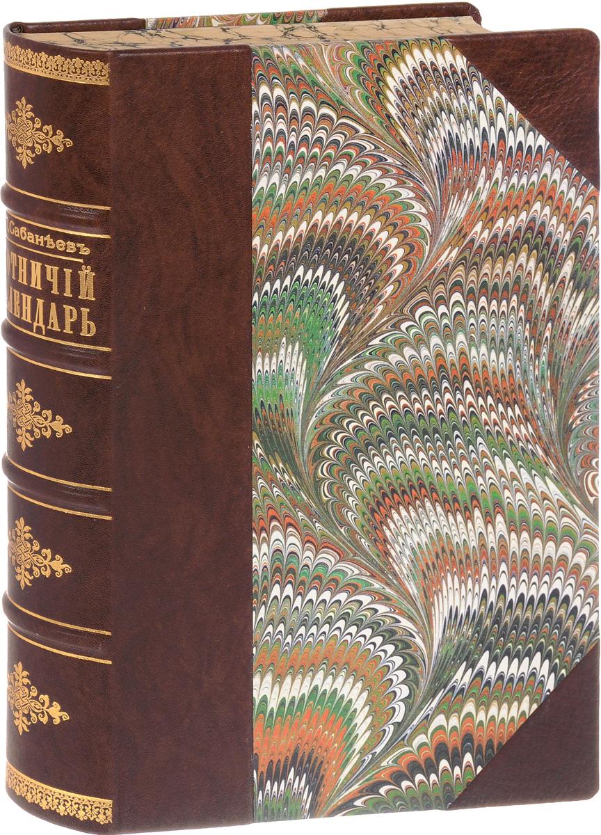 Охотничий календарь. Справочная книга для ружейный и псовых охотников
