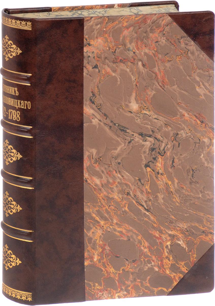 Дневник А. В. Храповицкого. 1782 -1798