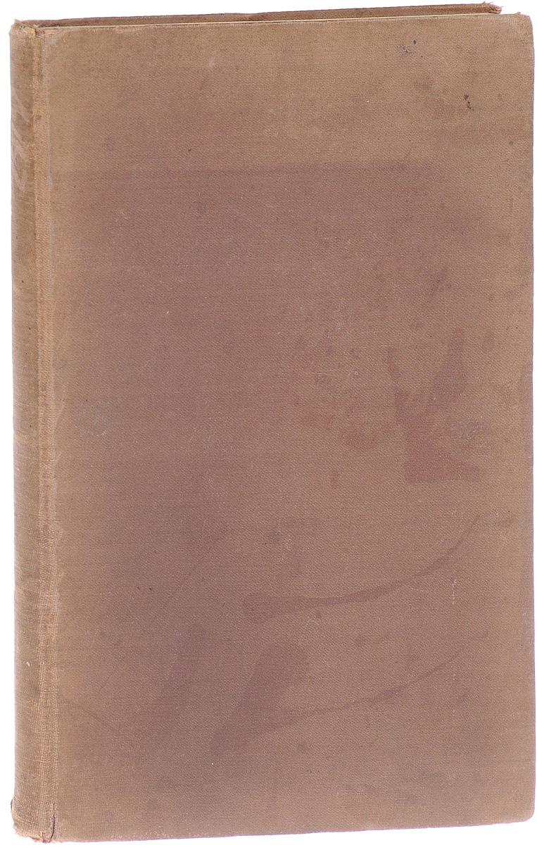 Л. Н. Толстой как художникART-1110108Прижизненное издание. Санкт-Петербург, 1905 год. Книгоиздательство Орион. Владельческий переплет. Сохранность хорошая. В предлагаемую книгу вошли семь глав (I-VII) первого издания этого сочинения, три главы (VIII, IX, X), напечатанная в журнале Жизнь (1900 г.), и две вновь написанные главы (XI и XII). Автор не задавался целью обозреть всю художественную деятельность Толстого и остановился на тех ее сторонах, которые он считает наиболее характерными для художественного гения Толстого. Моральные искания и учения великого писателя затронуты постольку, поскольку это необходимо для понимания его художественного творчества вообще и для характеристики его приемов в произведениях тенденциозных, как Власть тьмы, Смерть Ивана Ильича и др. Не подлежит вывозу за пределы Российской Федерации.