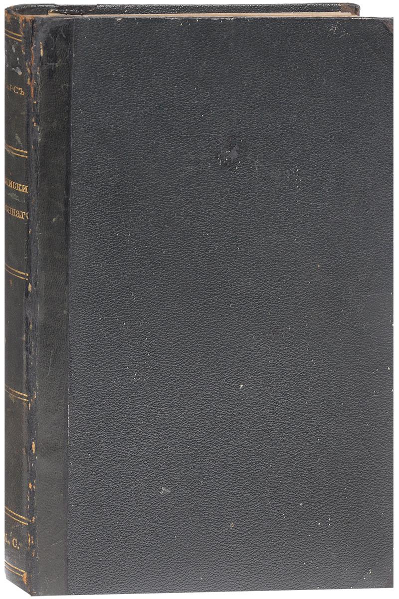 Записки военного. Беллетристические очерки, рассказы и картины из военного быта