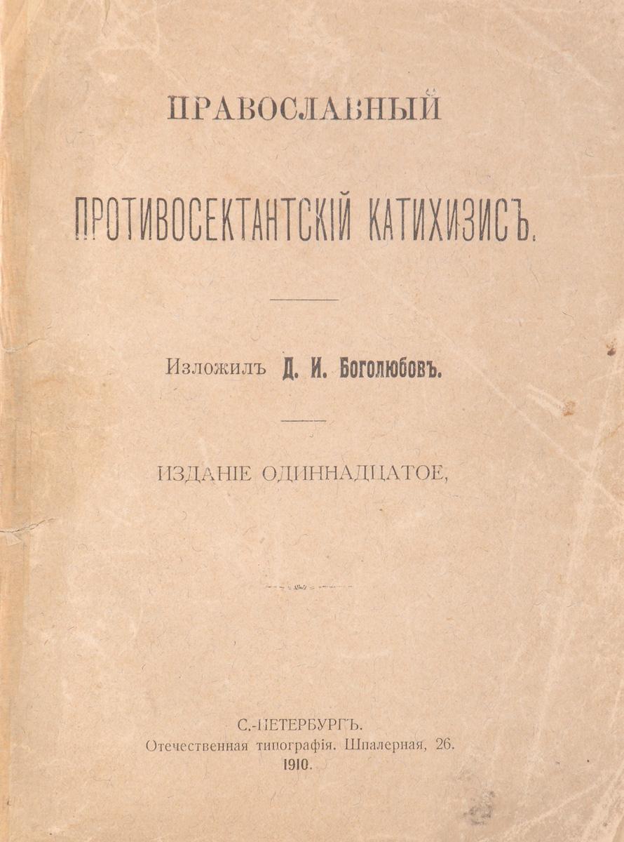 Православный противосектантский катехизис