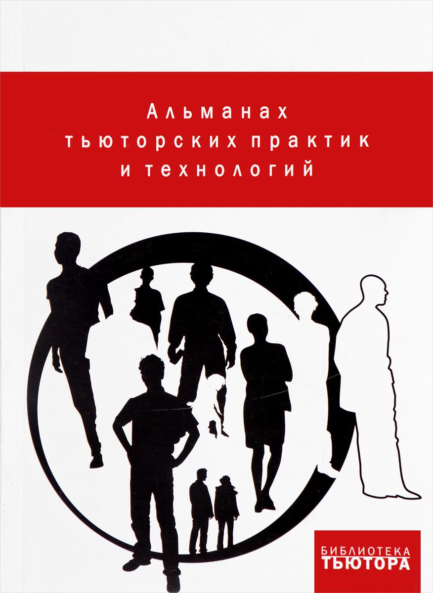 Альманах тьюторских практик и технологий. Выпуск 1
