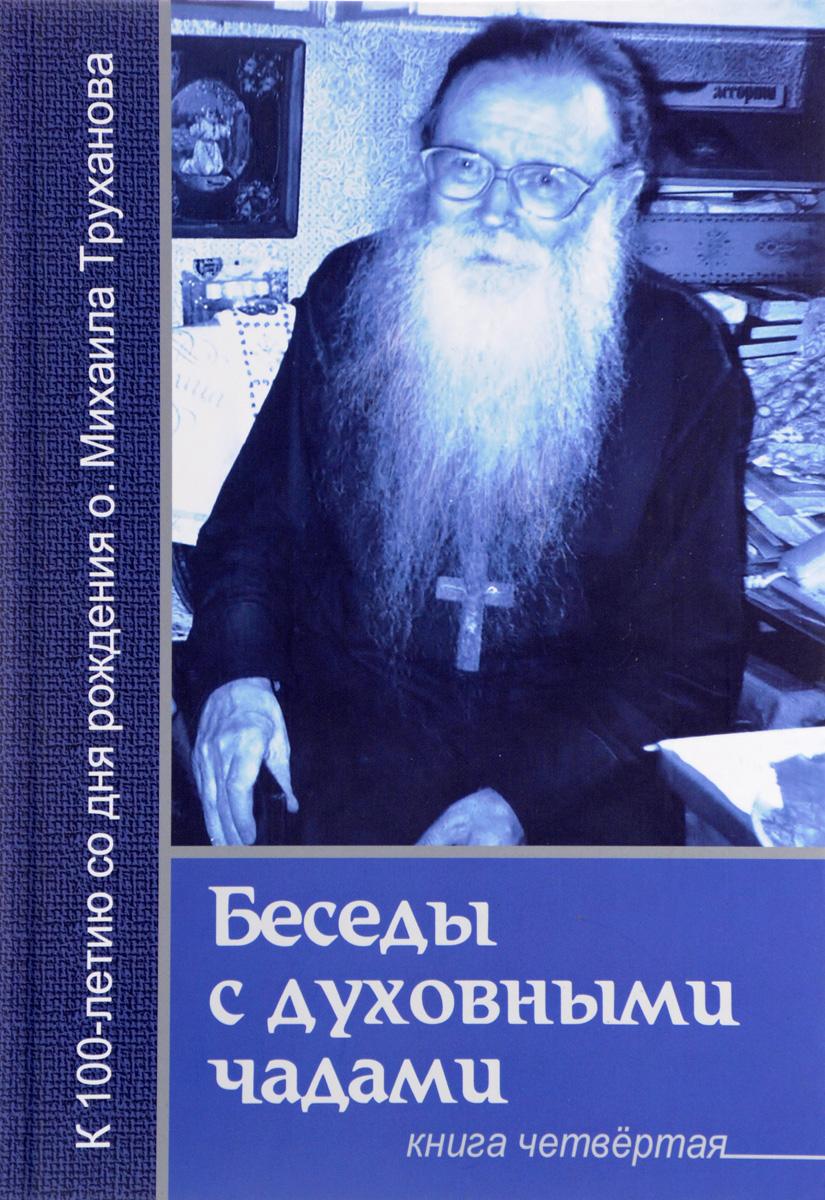 Беседы с духовными чадами. Книга 4. О России
