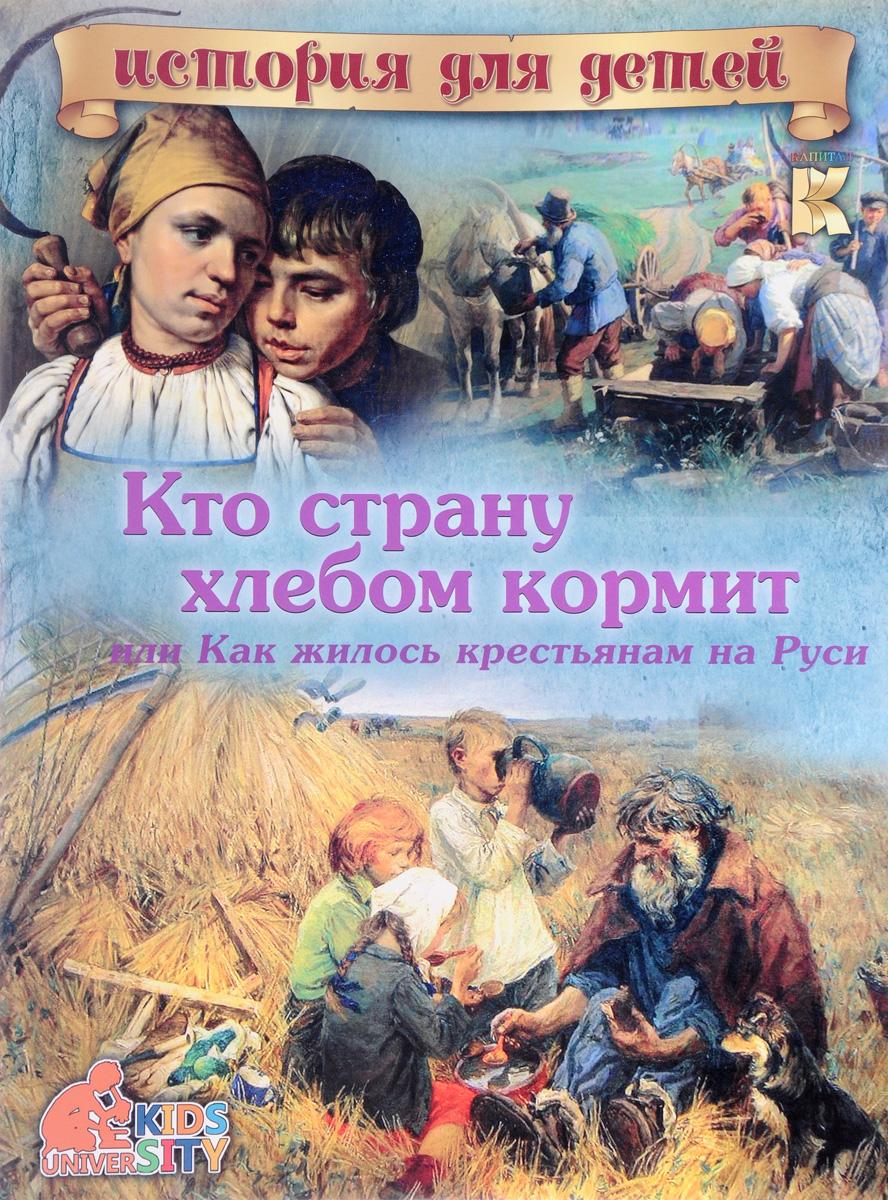 Кто страну хлебом кормит или как жилось крестьянам на Руси