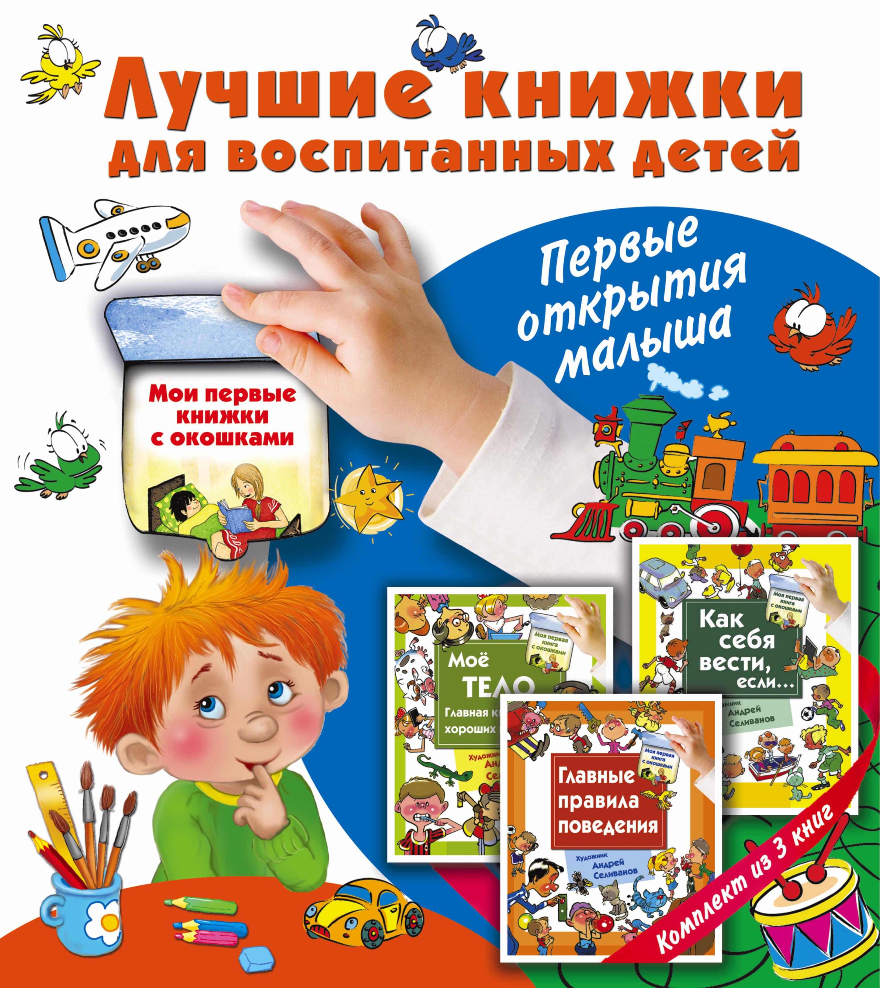 Лучшие книжки для воспитанных детей. Первые открытия малыша (комплект из 3 книг)
